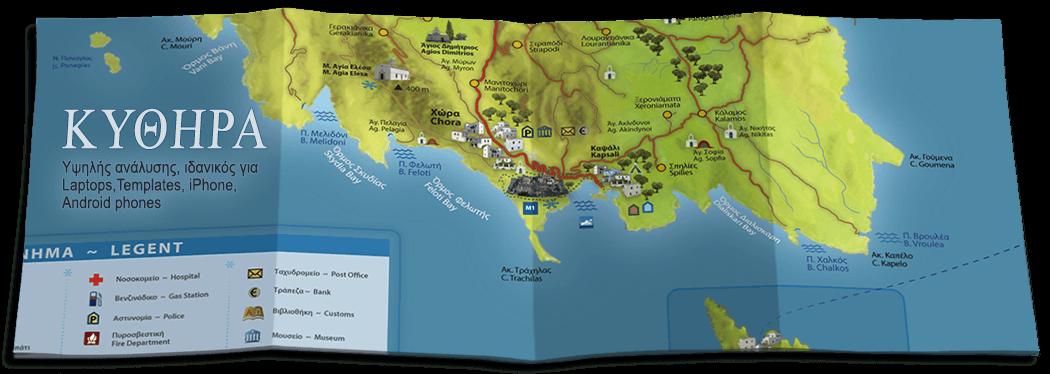 Κυθηρα Τουριστικός χάρτης