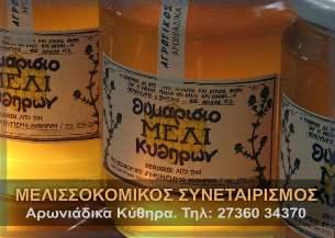 Μέλι Κυθήρων